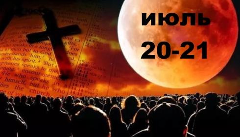 Завтра может начаться Апокалипсис.