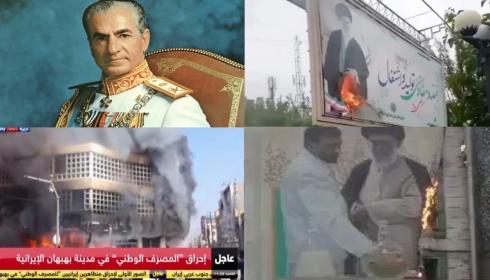 В Иране начинается революция? Люди жгут билборды аятолл и просят шаха вернуться.
