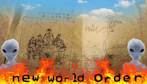 Древняя китайская рукопись предсказывает возвращение в каменный век.  TheBigTheOne.com_2086