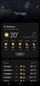 Screenshot_20210911-170529_Weather.jpg