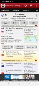 Screenshot_20211011-022655_Volcanoes & Earthquakes.jpg